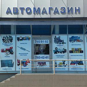 Автомагазины Карталов