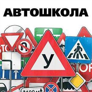 Автошколы Карталов