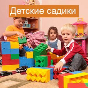 Детские сады Карталов
