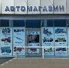 Автомагазины в Карталах