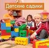 Детские сады в Карталах