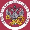 Налоговые инспекции, службы в Карталах